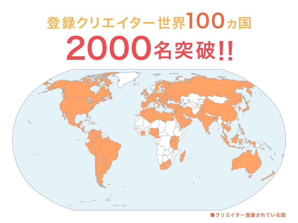世界中のクリエイターが集う動画制作プラットフォーム「Crevo」 登録クリエイター数がついに100カ国 2,000名を突破!