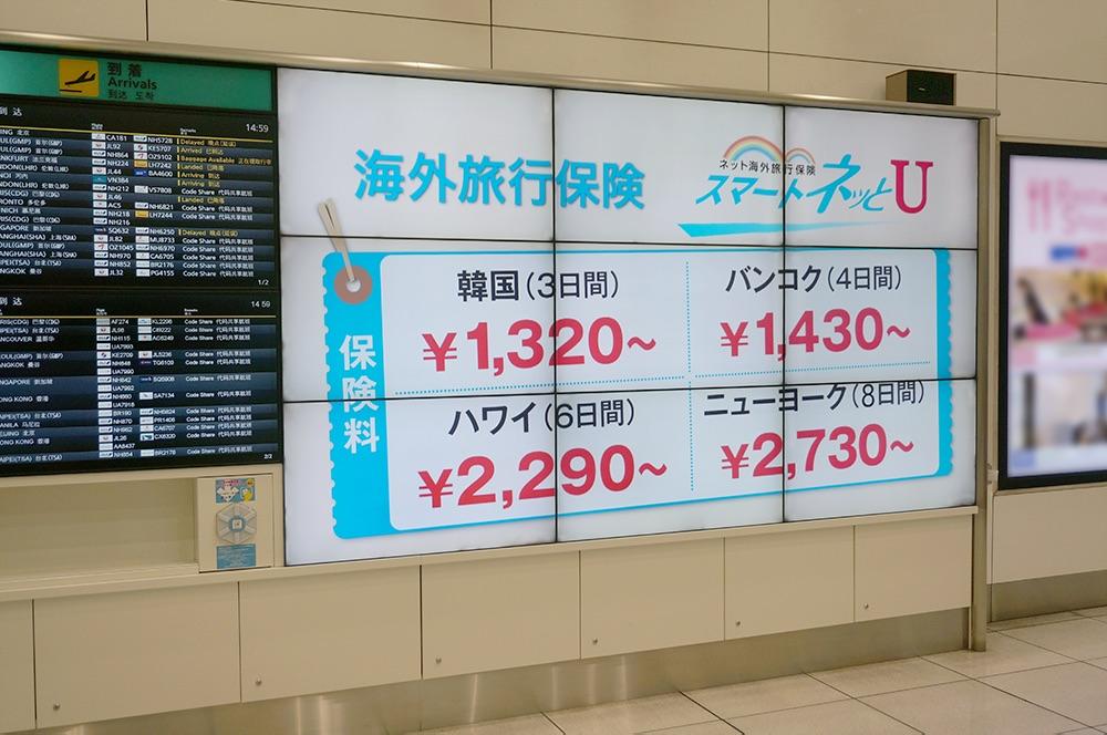 株式会社エイチ・エス損害保険株式会社の羽田空港ターミナルの大型デジタルサイネージ用動画広告を制作