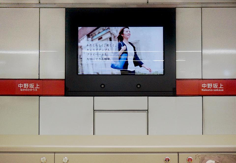 株式会社リブの丸ノ内線ステーションビジョン」のデジタルサイネージ動画を制作