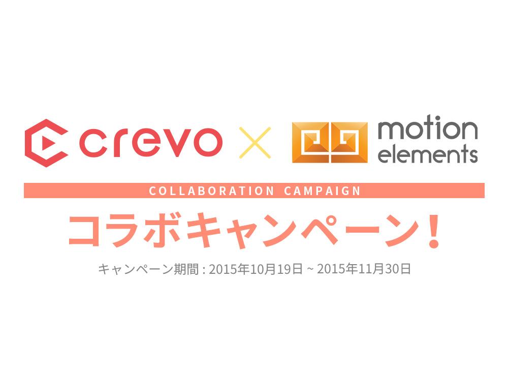 アジア有数の素材マーケットである「MotionElements」と提携し、映像クリエイター向けのキャンペーンを実施