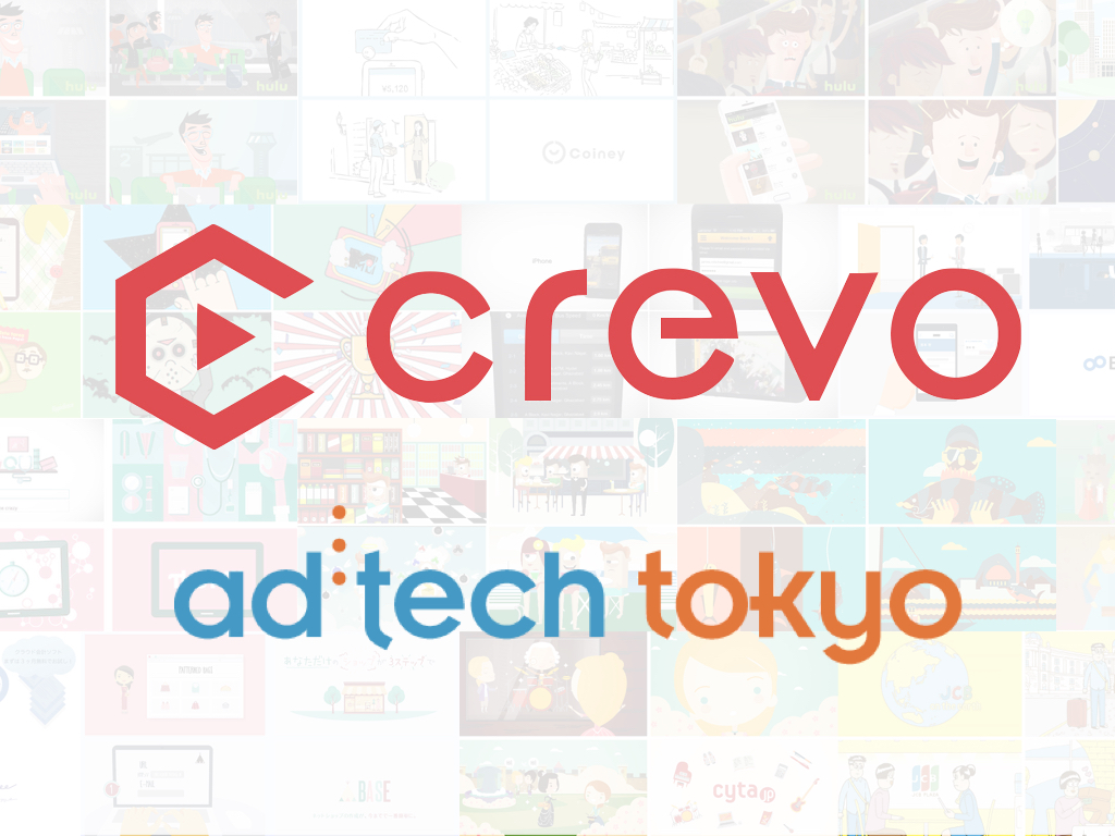 デジタルマーケティングカンファレンス「ad:tech tokyo2015」にてブース出展