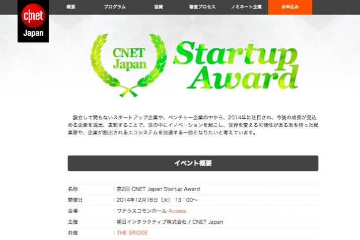 クレボ、CNET Japan Start up Award 2014にノミネート