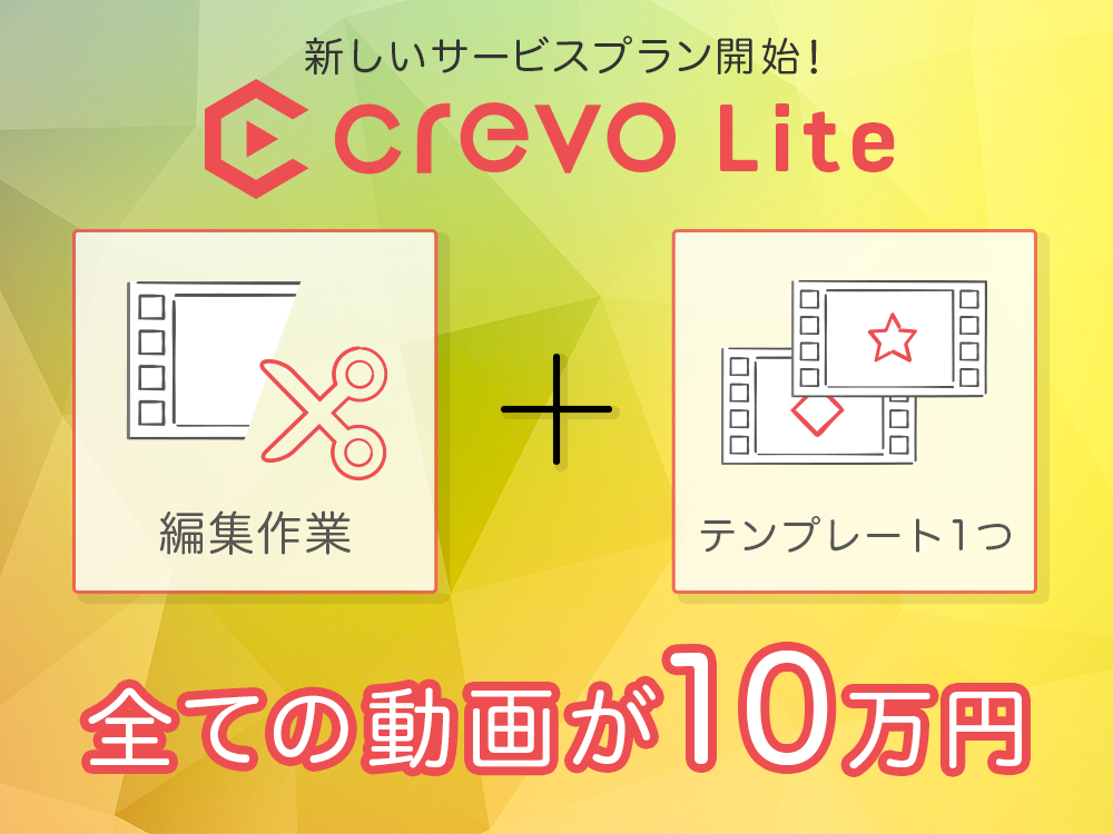 一律10万円、最短で24時間以内に納品可能なテンプレート動画制作サービス「Crevo Lite」の提供を開始!