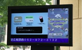 名古屋市役所の市役所・区役所庁舎内デジタルサイネージ用広報動画を制作